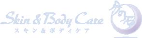 skin & body care 月の石