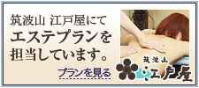 筑波山 江戸屋にてエステプランを担当しています。