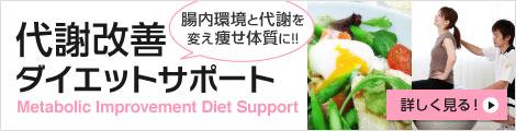 代謝改善ダイエット画像